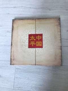 中國太平紀念郵票珍藏本