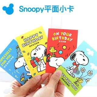 台灣 預購 Snoopy 史努比 生日卡片 賀卡 Just for You 祝福卡 生日卡 萬用卡 Birthday Card 附信封 細卡