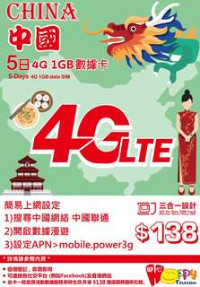 Happy Telecom 中國5日卡