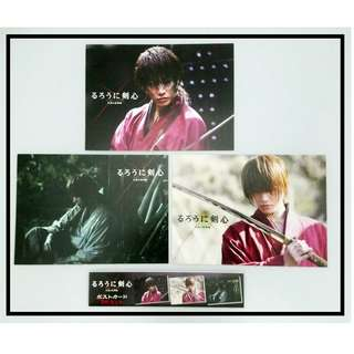 日本男明星精品系列 - 浪客劍心 - 傳說的最後時代 - 明信片套裝B 佐藤健