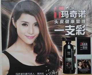 🚚 Mokeru Dark Brown Herbal Natural Shampoo Dye Hair 20 Mins
