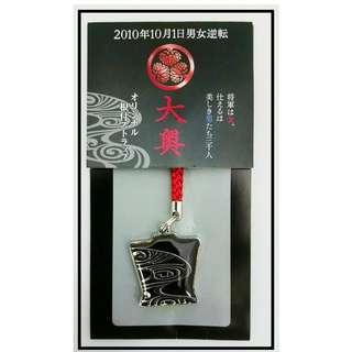 日本男明星精品系列 - 流水紋 「大奥 男女逆転」 前売券特典禮品手機掛飾 二宮和也 嵐 Arashi