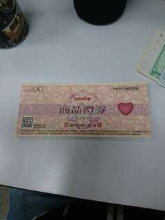 萊爾富100元商品禮卷