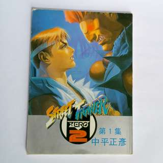 Street Fighter Zero 2 ( Vol-1 )