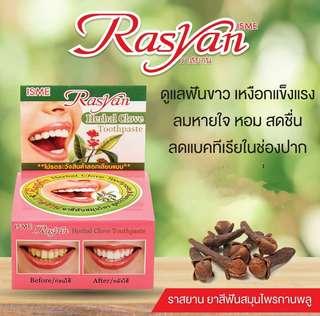 泰國Rasyan強效美白牙粉
