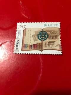 中國郵票2017-4