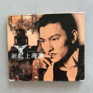 1996 Shanghai Grand Soundtrack CD