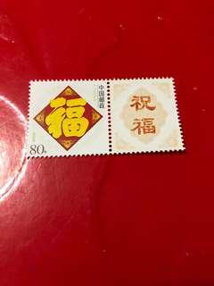 中國郵票-祝願(19)