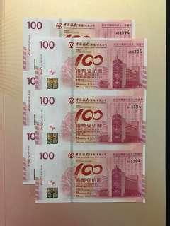 (三連: 9394 搞三搞四)2012年 中國銀行 百年華誕紀念鈔票 BOC100 - 中銀 紀念鈔 (本店有三天退貨保證和換貨服務)