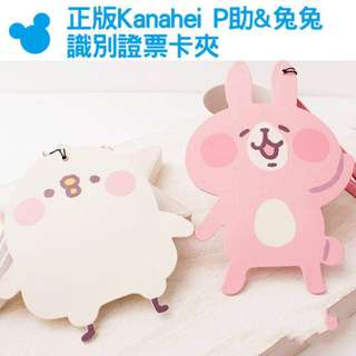 台灣 預購 卡娜赫拉 Kanahei P助與兔兔 全身造型 PU皮 證件套 識別證 票卡夾 行李牌