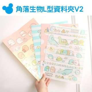 台灣 預購 台灣製造 角落生物 角落小夥伴 A4 單層 文件夾 Folder 資料夾