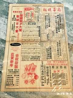 64年12月24日平安夜《南華晚報》
