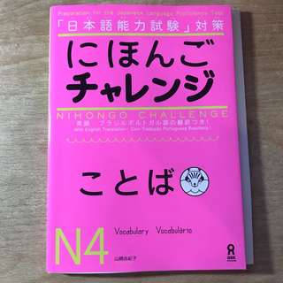N4 Vocabulary Nihongo challenge