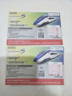2 skyliner tickets from/to UENO for sale