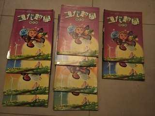 代放 小學四年級 現代數學書 (舊書/舊作業)