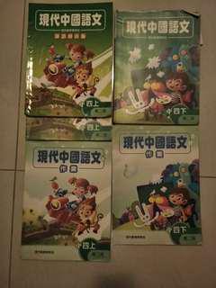代放 小學四年級 中文書 (舊書/舊作業)