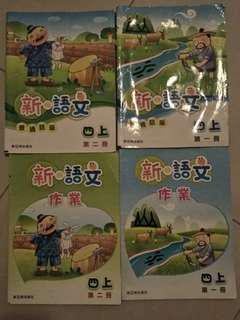 代放 小學四年級 中文書  /新語文 (舊書/舊作業)