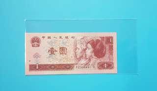(包平郵)1996年壹元