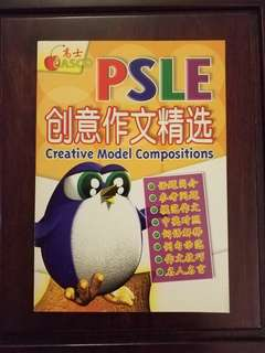 PSLE Chinese Composition 创意作文 小6