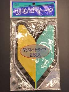 日本汽車駕使初心者磁石貼