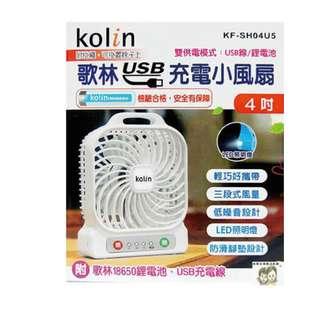 現貨~36小時內出貨~歌林 Kolin 4吋USB充電小風扇 方形 KF-SH04U5 風扇 USB 充電 桌扇 電風扇