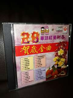 Chinese New Year song cd 28