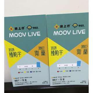 Moov live 衛蘭 陳柏宇 演唱會 兩連