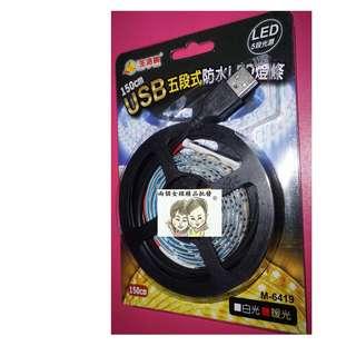 現貨~36小時內出貨~生活家150cm USB 五段式 防水 LED 燈條 小燈 導光條 照明燈 車內布置 M-6419