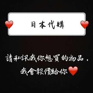 🚚 日本各式代購😁