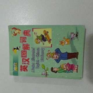 English-Chinese Dictionary (英汉图解词典)