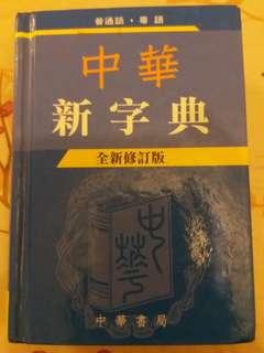 字典 中華新字典