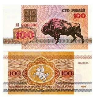1992年 白俄羅斯100元盧布 AR0793636 全新直版