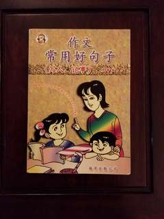 Chinese Composition 小学作文