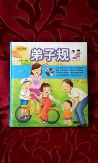Children chinese book with CD 弟子归
