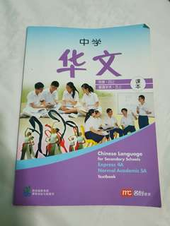 Secondary 4Express and 5NA Chinese Textbook