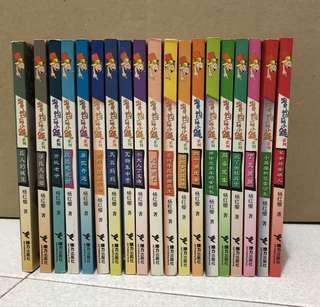 🚚 Chinese Adventure story books for Pri Sch Taoqi Bao series 19 books