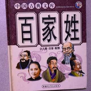 中国古典文库百家姓