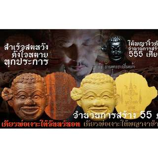 Jao Ngo (SPECIAL Edition Only Made 55 Set) By Aj Kor Be 2561