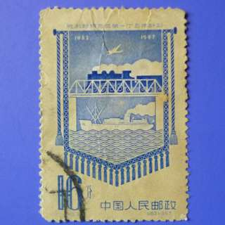 Stamp China 1958 Completion of First Five Year Plan 16 fen