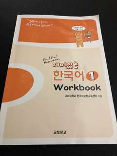 Kyobo Korean workbook