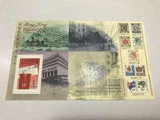 回歸前香港經典郵票