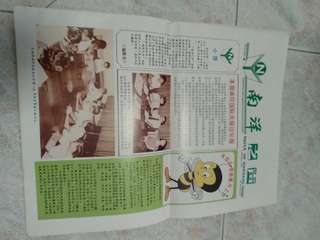 1982 南洋之声- publication by Nanyang Siang Pau for internal circulation