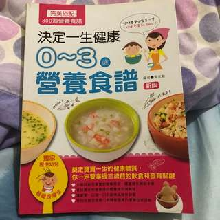 🚚 副食品書籍