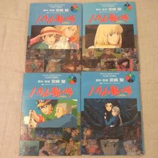 哈爾移動城堡 彩色漫畫 全四冊 日版