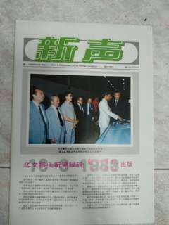 May 1983 新声- published by Singapore News & Publications Ltd (SNPL) for internal circulation
