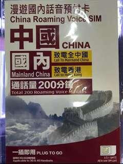 中國200分鐘電話卡