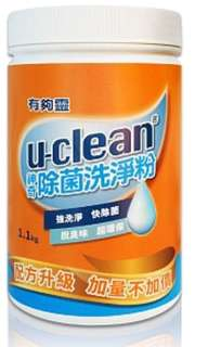 u-clean除菌洗淨粉1100g (洗衣 除油 除污)