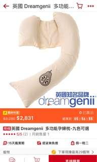 🚚 多功能孕婦枕