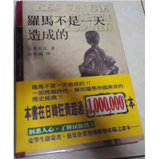 罗马不是一天造成的 Rome is not build in a day Chinese nonfic book