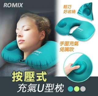 Romix升級款按壓式自動充氣U型枕
